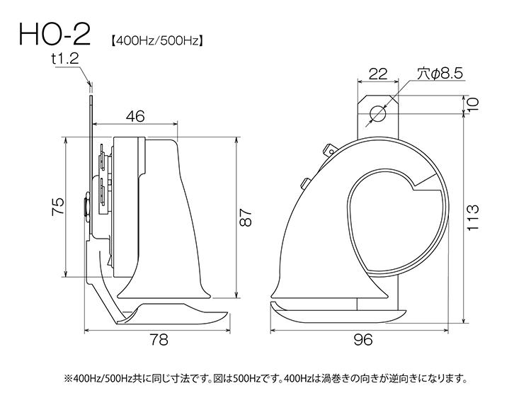 HORN寸法図_HO-2_400&500Hz_2
